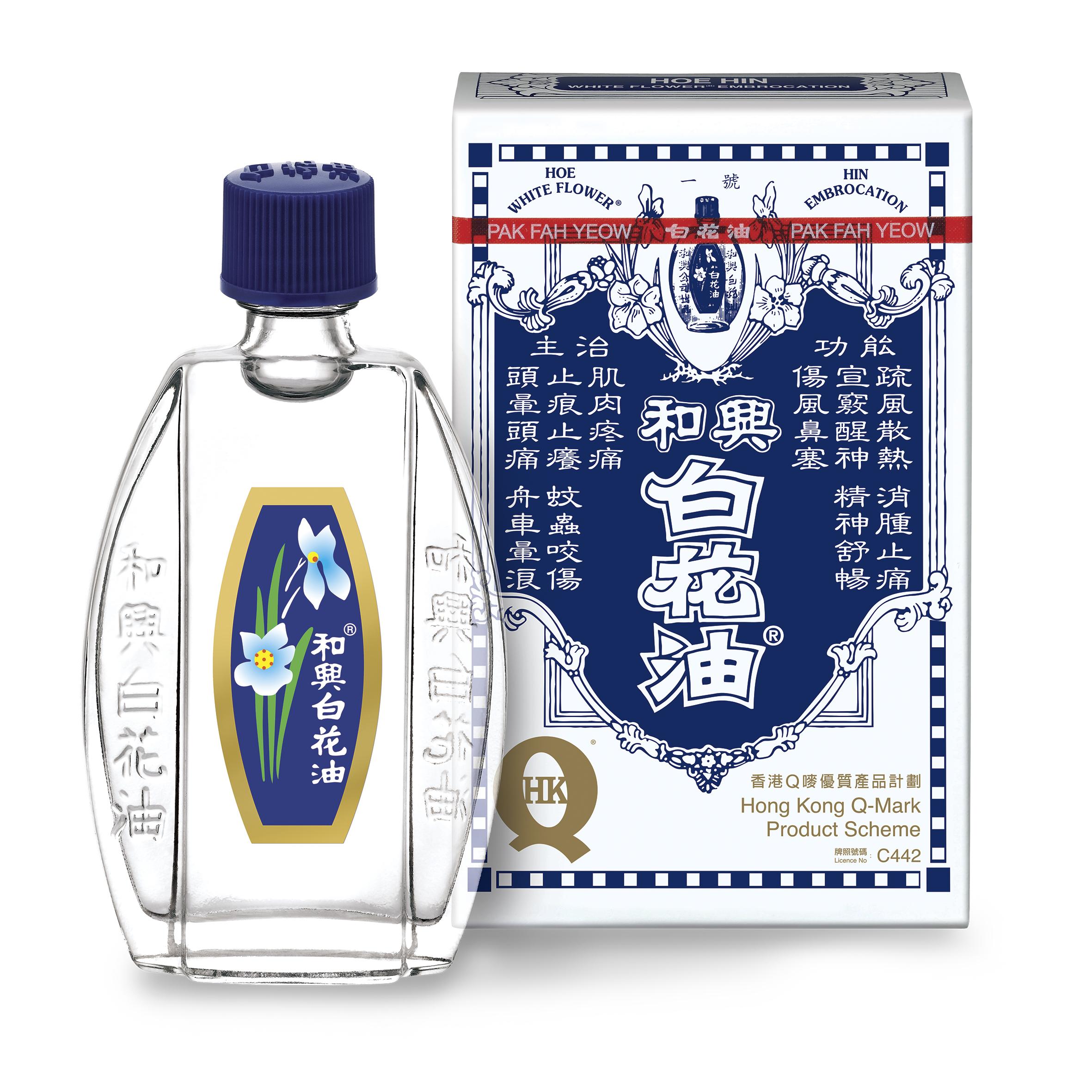 和興白花油(50亳升) – 傳統配方