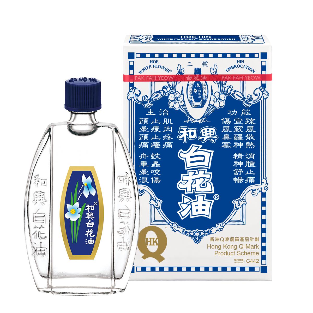 和興白花油(20亳升) – 傳統配方